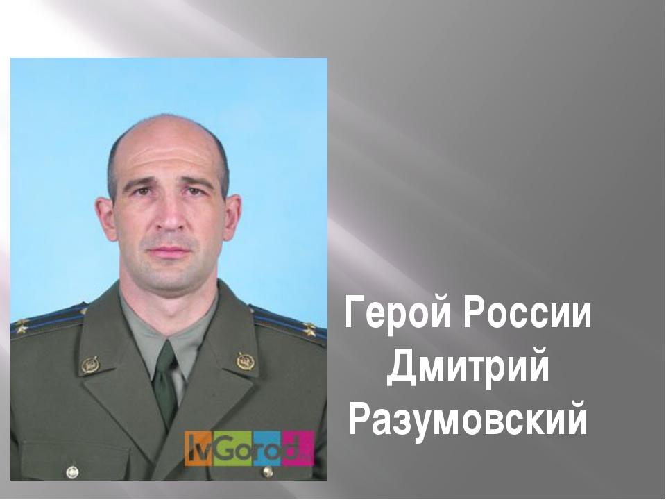 Герой России Дмитрий Разумовский