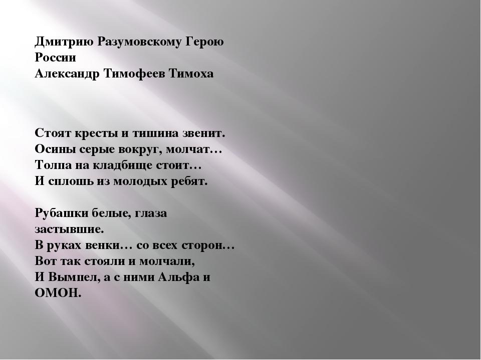 Дмитрию Разумовскому Герою России Александр Тимофеев Тимоха Стоят кресты и ти...