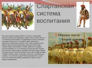 Спартанская система воспитания Как только в семье рождался ребенок, его несли