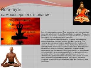 Йога- путь самосовершенствования Йога- путь самосовершенствования. Йога- таин