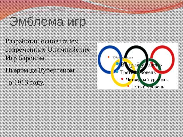 Эмблема игр Разработан основателем современных Олимпийских Игр бароном Пьером...