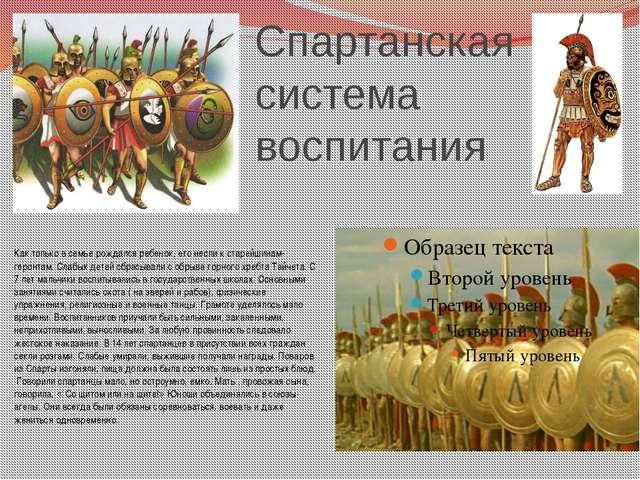 Спартанская система воспитания Как только в семье рождался ребенок, его несли...