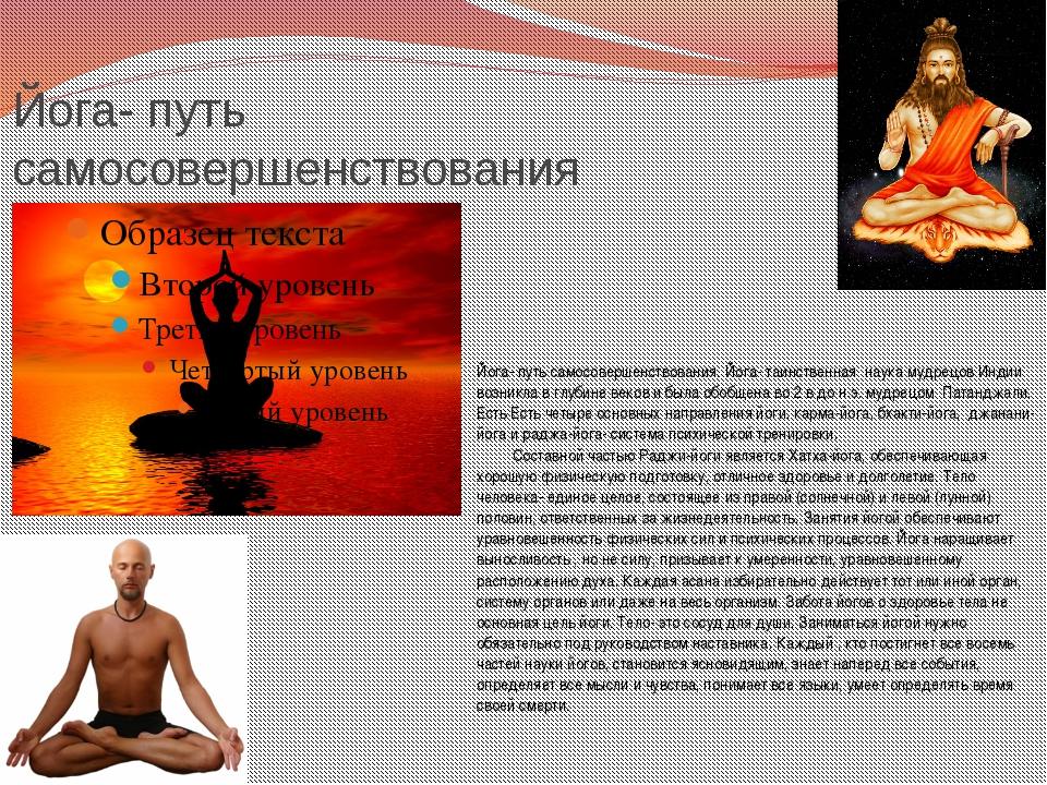 Йога- путь самосовершенствования Йога- путь самосовершенствования. Йога- таин...