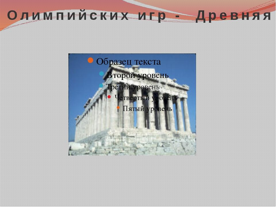 Родина Олимпийских игр - Древняя Греция