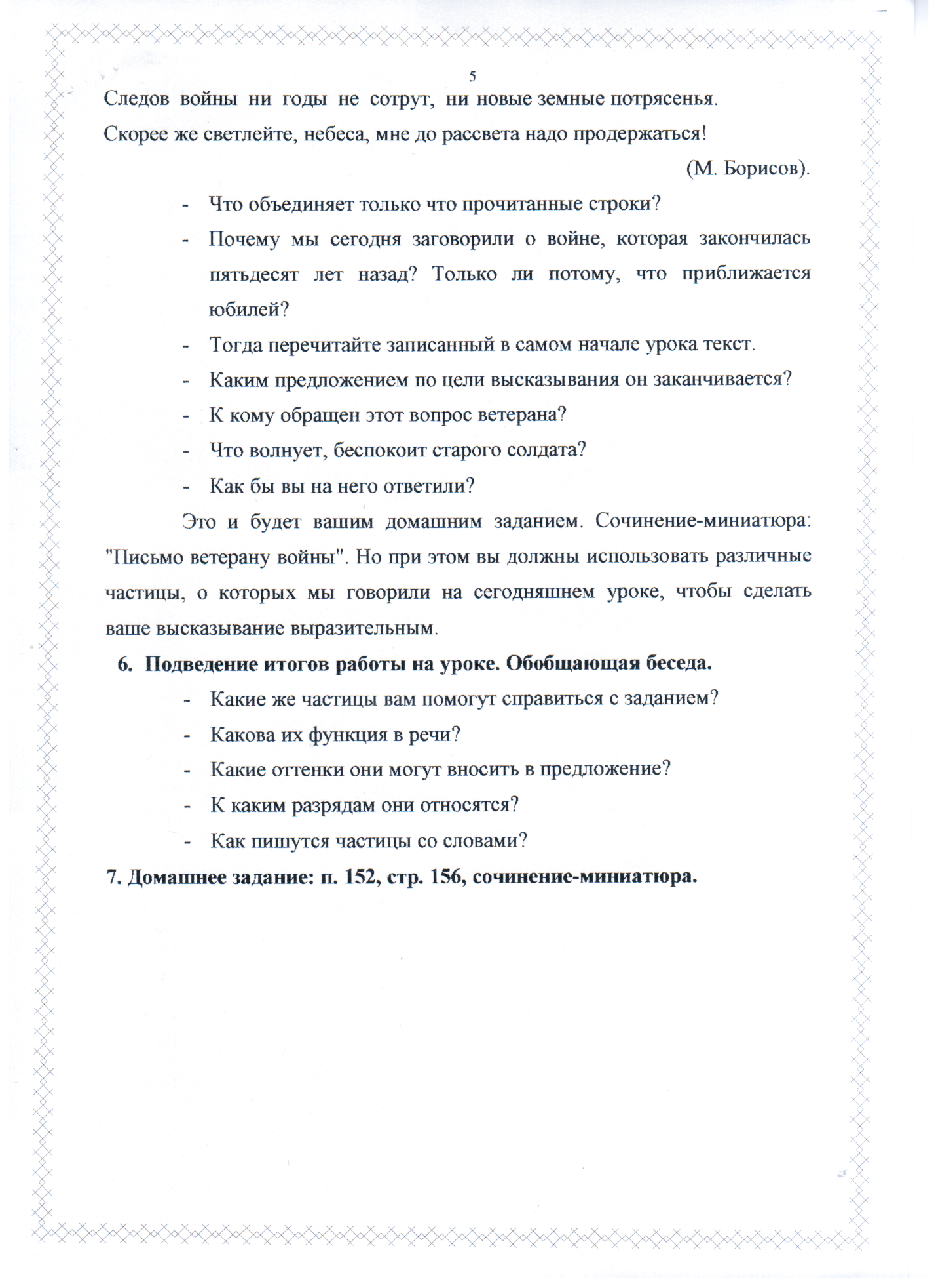 Отсканировано 14.01.2015 0-06 (6).bmp