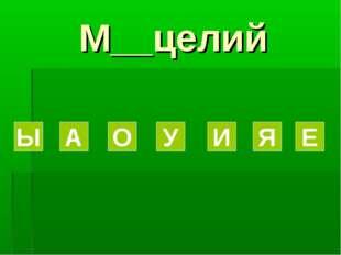 М__целий Ы А О У И Я Е
