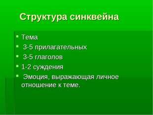 Структура синквейна Тема 3-5 прилагательных 3-5 глаголов 1-2 суждения Эмоция