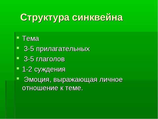 Структура синквейна Тема 3-5 прилагательных 3-5 глаголов 1-2 суждения Эмоция...