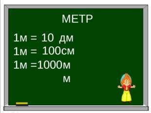 МЕТР 1м = 1м = 1м = 10 100 1000 дм см мм