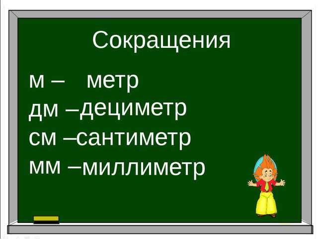 Сокращения м – дм – см – мм – метр дециметр сантиметр миллиметр