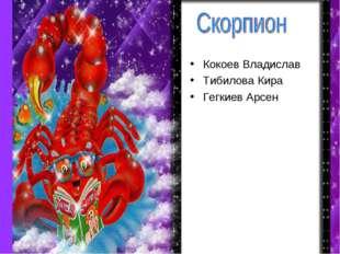 Кокоев Владислав Тибилова Кира Гегкиев Арсен