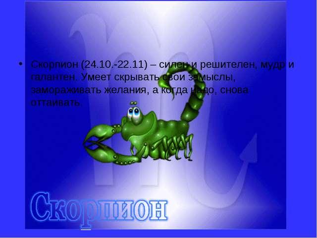 Скорпион (24.10.-22.11) – силен и решителен, мудр и галантен. Умеет скрывать...