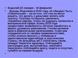 Водолей (21 января - 19 февраля)  Доходы Водолеев в 2010 году, не обещают бы