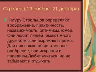 Стрелец-( 23 ноября- 21 декабря) Натуру Стрельцов определяют воображение, пра