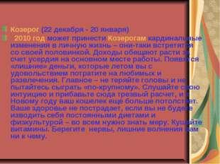 Козерог (22 декабря - 20 января)  2010 год может принести Козерогам кардинал