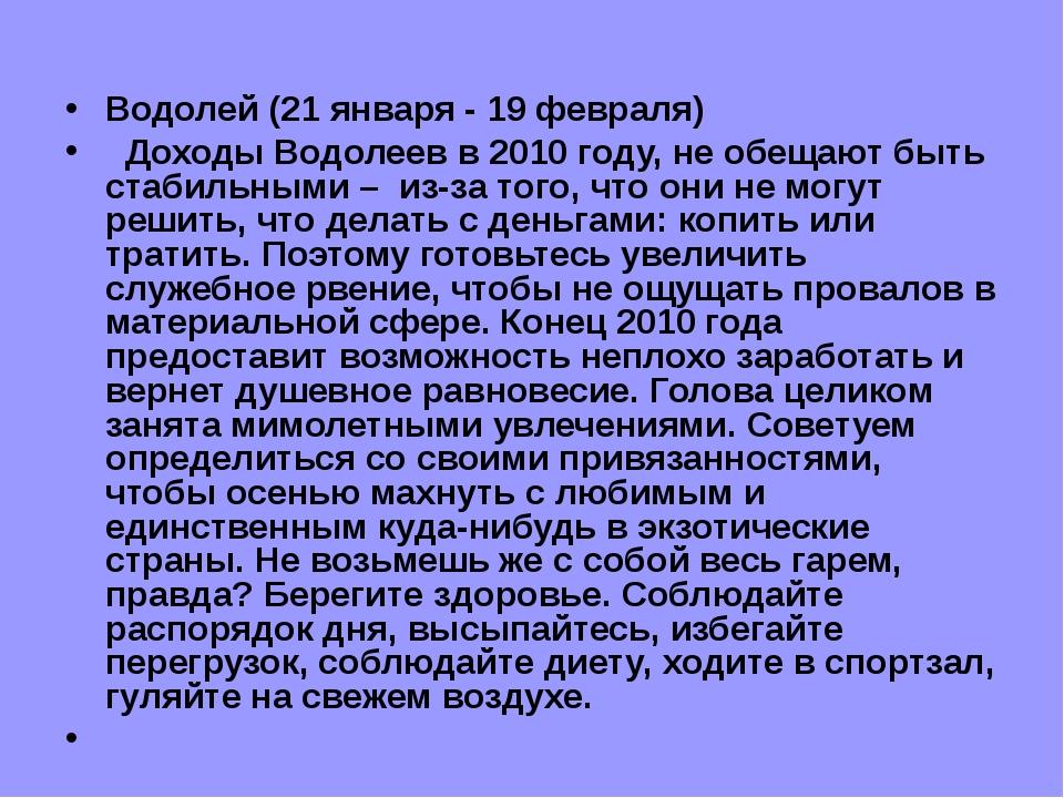 Водолей (21 января - 19 февраля)  Доходы Водолеев в 2010 году, не обещают бы...