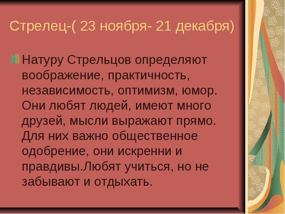 Стрелец-( 23 ноября- 21 декабря) Натуру Стрельцов определяют воображение, пра...