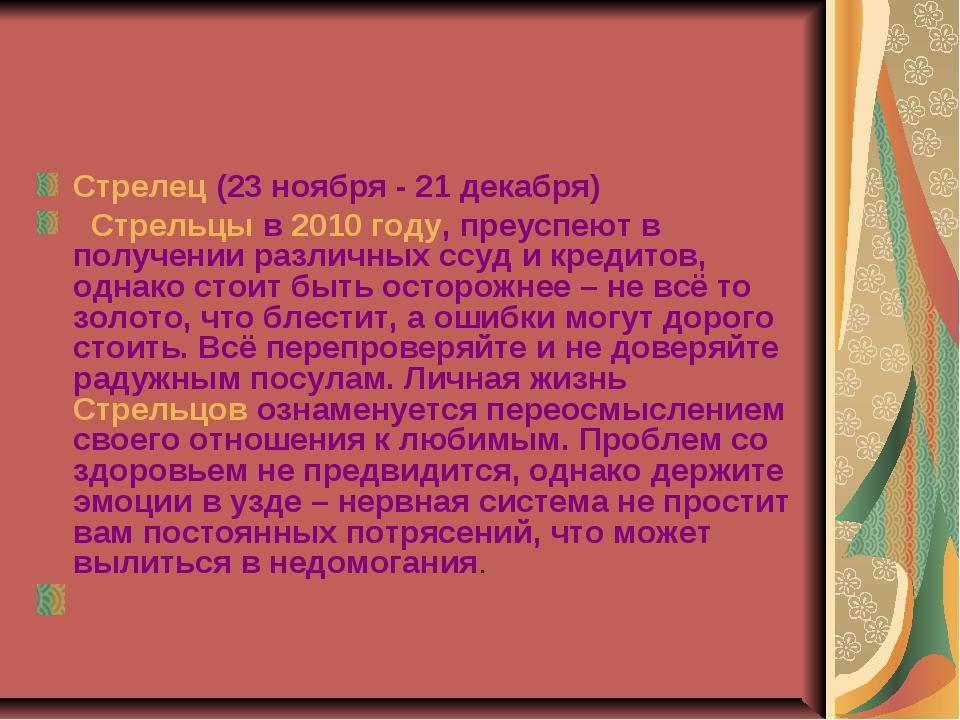 Стрелец (23 ноября - 21 декабря)  Стрельцы в 2010 году, преуспеют в получени...