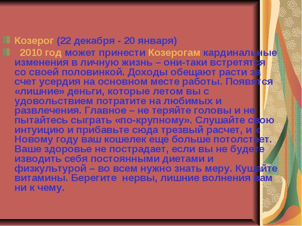 Козерог (22 декабря - 20 января)  2010 год может принести Козерогам кардинал...