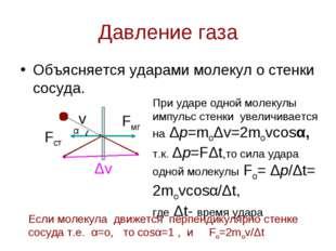 Давление газа Объясняется ударами молекул о стенки сосуда. Fст Fмг v Δv При у