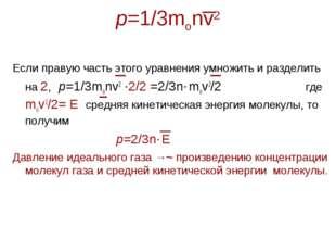 p=1/3monv2 Если правую часть этого уравнения умножить и разделить на 2, p=1/3