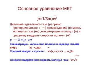 Основное уравнение МКТ p=1/3monv2 Давление идеального газа (p) прямо пропорци