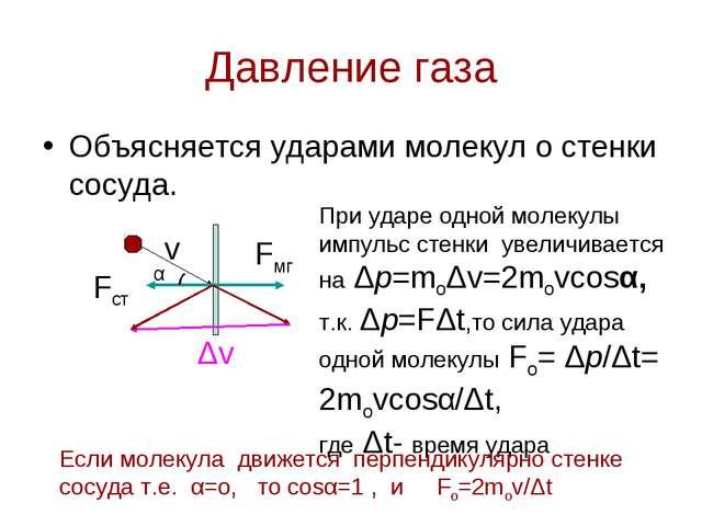 Давление газа Объясняется ударами молекул о стенки сосуда. Fст Fмг v Δv При у...