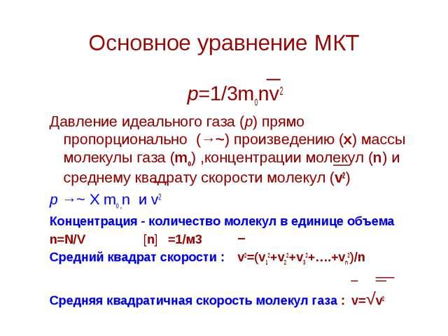 Основное уравнение МКТ p=1/3monv2 Давление идеального газа (p) прямо пропорци...