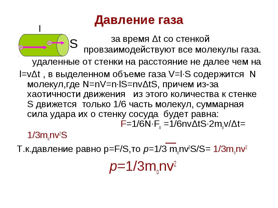 Давление газа за время Δt со стенкой провзаимодействуют все молекулы газа. уд...