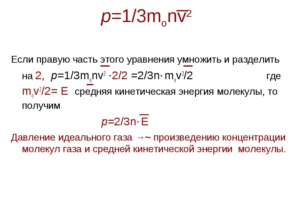p=1/3monv2 Если правую часть этого уравнения умножить и разделить на 2, p=1/3...
