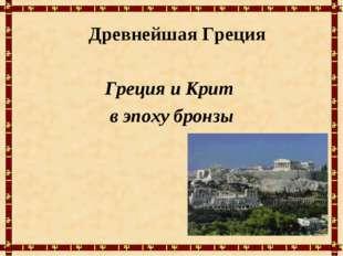Древнейшая Греция Греция и Крит в эпоху бронзы