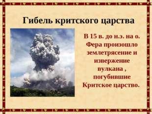 В 15 в. до н.э. на о. Фера произошло землетрясение и извержение вулкана , по