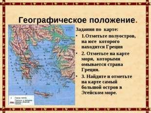Географическое положение. Задания по карте: 1.Отметьте полуостров, на юге кот