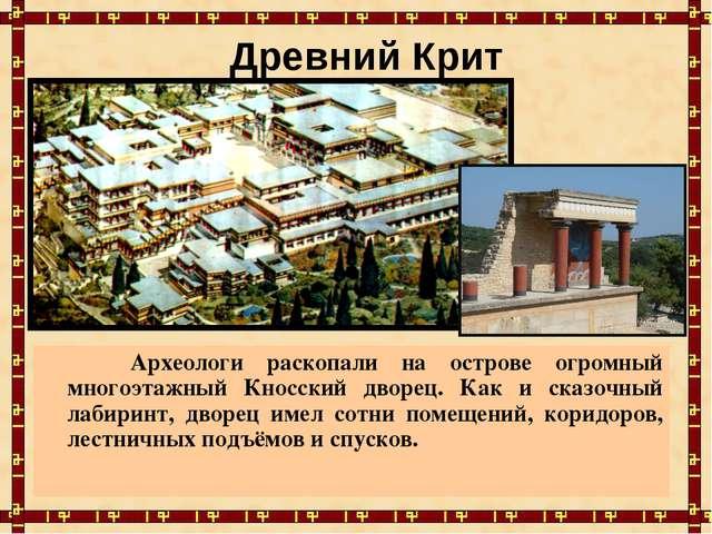Древний Крит Археологи раскопали на острове огромный многоэтажный Кносский дв...