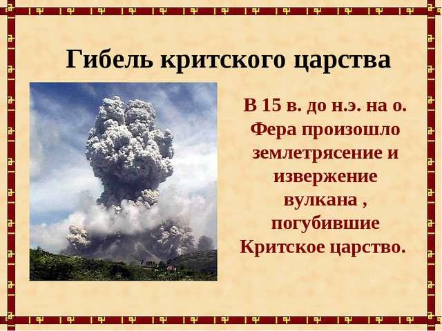 В 15 в. до н.э. на о. Фера произошло землетрясение и извержение вулкана , по...