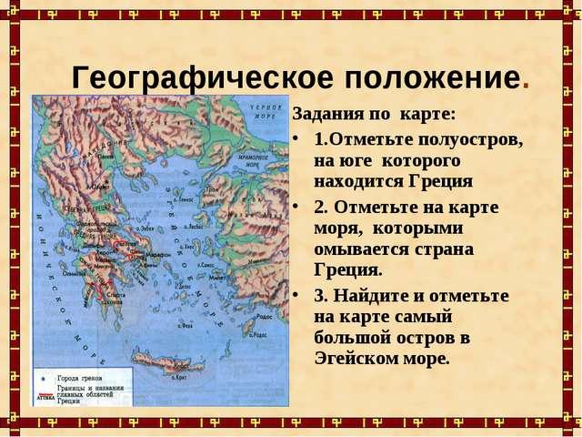 Географическое положение. Задания по карте: 1.Отметьте полуостров, на юге кот...