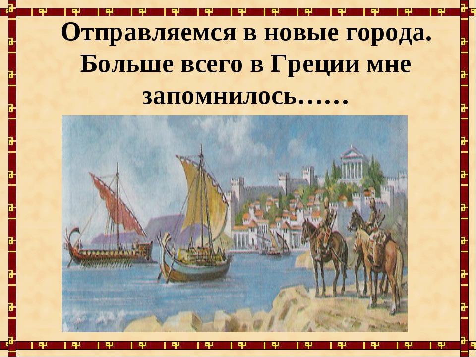 Отправляемся в новые города. Больше всего в Греции мне запомнилось……