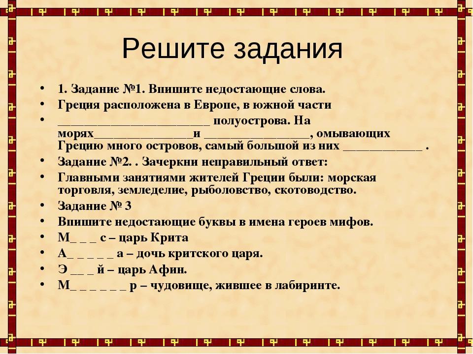 Решите задания 1. Задание №1.Впишите недостающие слова. Греция расположена в...