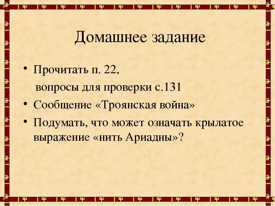 Домашнее задание Прочитать п. 22, вопросы для проверки с.131 Сообщение «Троян...
