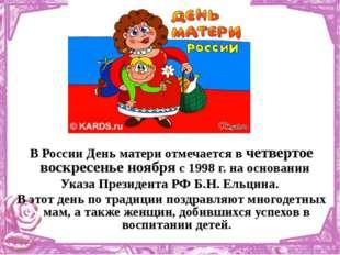 В России День матери отмечается в четвертое воскресенье ноября с 1998 г. на о