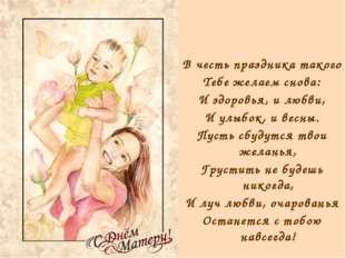 В честь праздника такого Тебе желаем снова: И здоровья, и любви, И улыбок, и