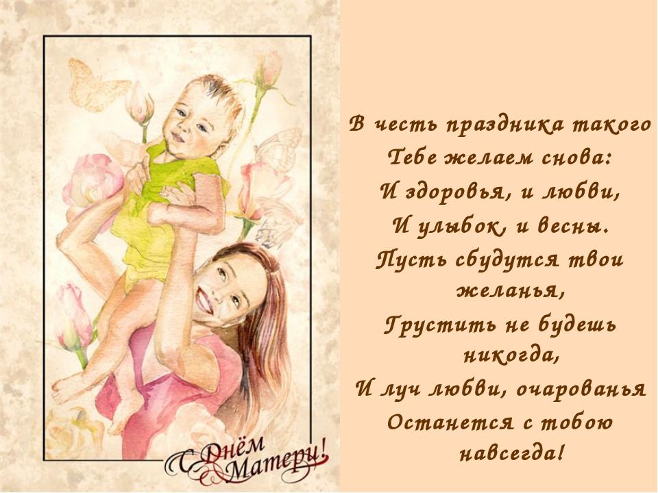 В честь праздника такого Тебе желаем снова: И здоровья, и любви, И улыбок, и...