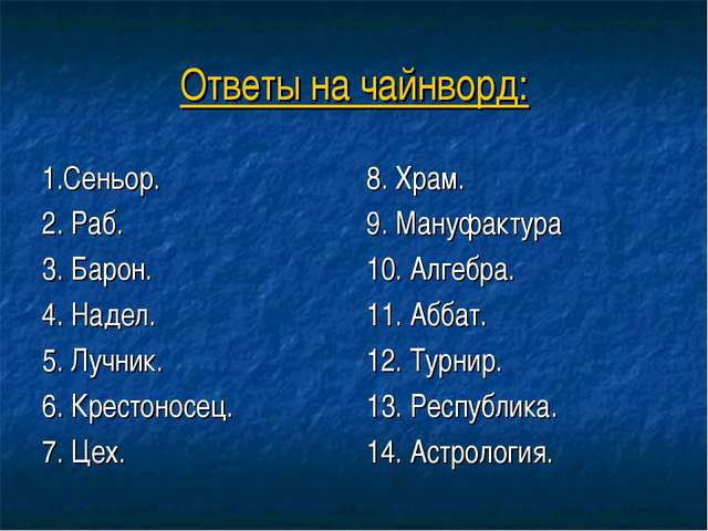Ответы на чайнворд: 1.Сеньор. 2. Раб. 3. Барон. 4. Надел. 5. Лучник. 6. Крест...