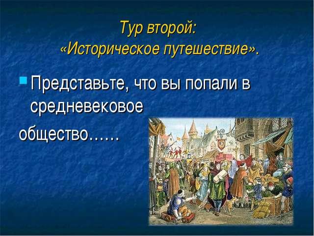 Тур второй: «Историческое путешествие». Представьте, что вы попали в средневе...