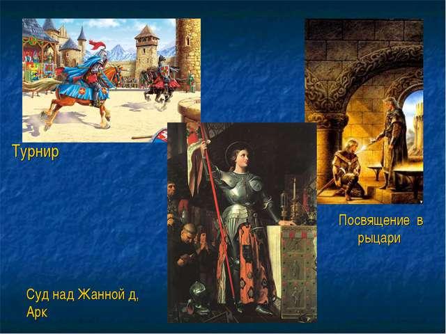 Турнир Посвящение в рыцари Суд над Жанной д, Арк