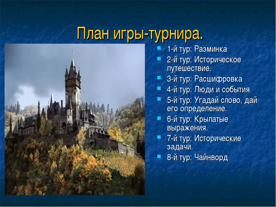 План игры-турнира. 1-й тур: Разминка 2-й тур: Историческое путешествие. 3-й...