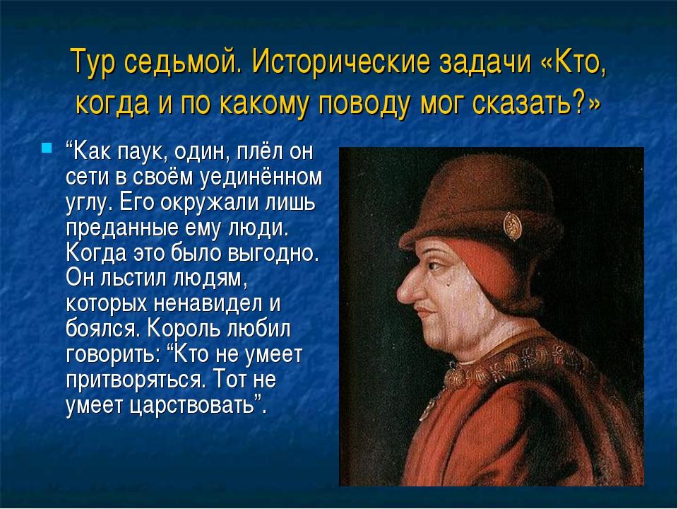 Тур седьмой. Исторические задачи «Кто, когда и по какому поводу мог сказать?»...