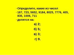 Определите, какие из чисел 187, 723, 5652, 9184, 8025, 7776, 405, 835, 1006,
