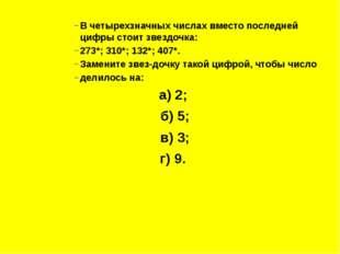 В четырехзначных числах вместо последней цифры стоит звездочка: 273*; 310*; 1