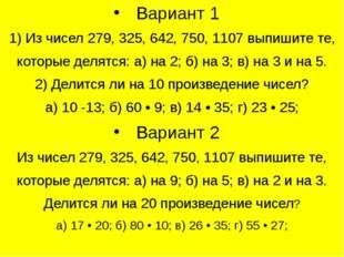 Вариант 1 1) Из чисел 279, 325, 642, 750, 1107 выпишите те, которые делятся: